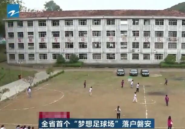 首个足球场_副本.jpg